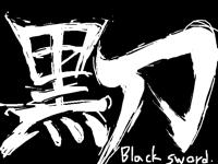 黒刀 Black sword
