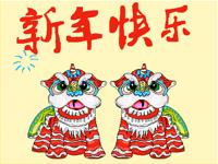 Happy Lunar New Year 新年快乐