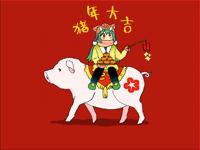 2.4新春快樂